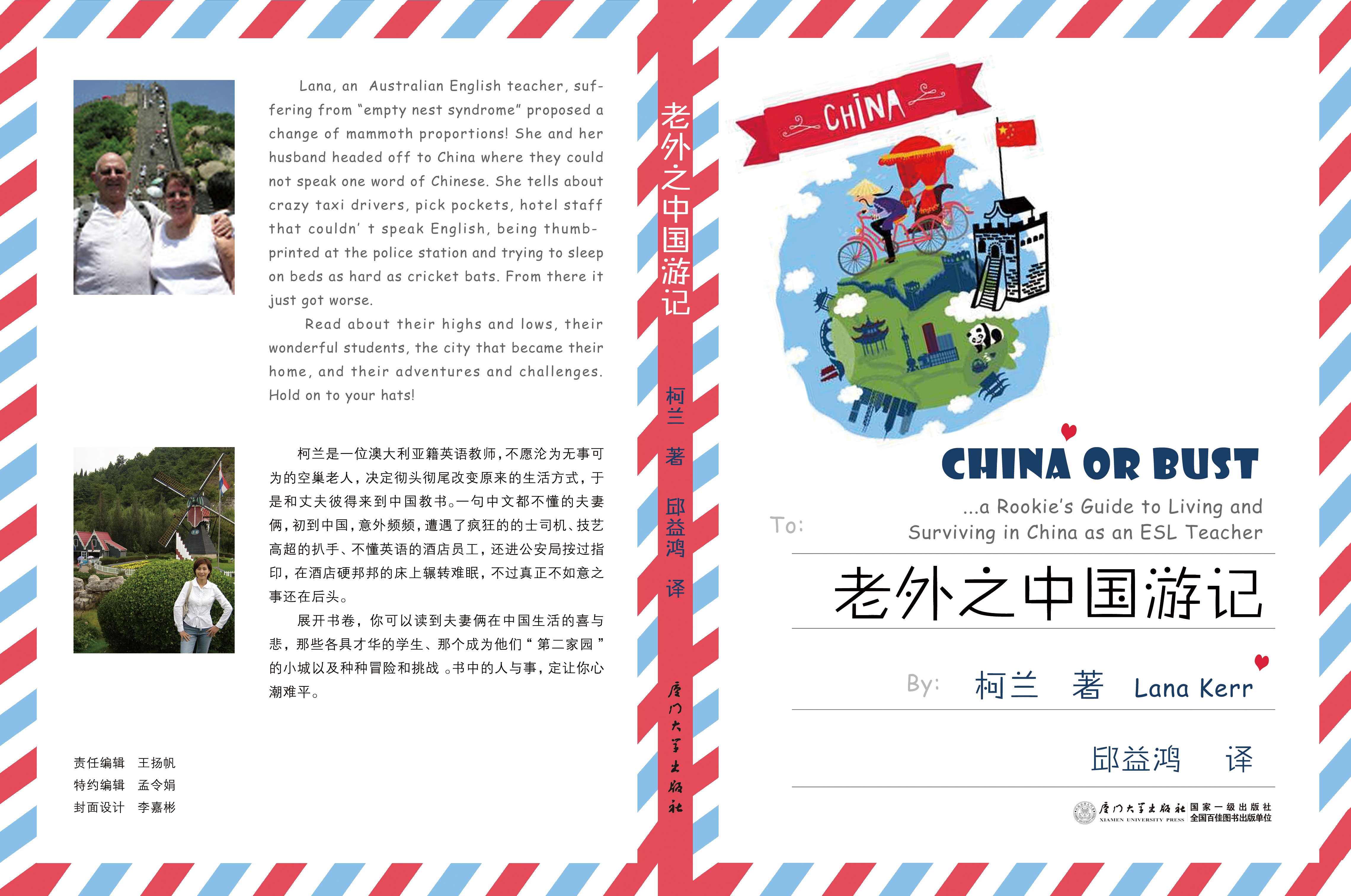 Cover for China release China or Bust.